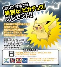 Evento Pikachu de Pokémon with You.png