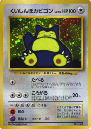 Hungry Snorlax (N64 Promo TCG).png