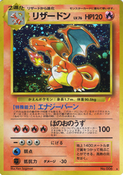 Charizard (Pokémon Song Best Collection Promo TCG).png