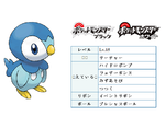 Piplup Nagashima Spa Land.png