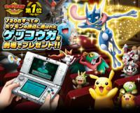 Evento Greninja de las elecciones Pokémon.png