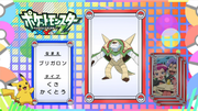 EP911 Pokémon Quiz.png